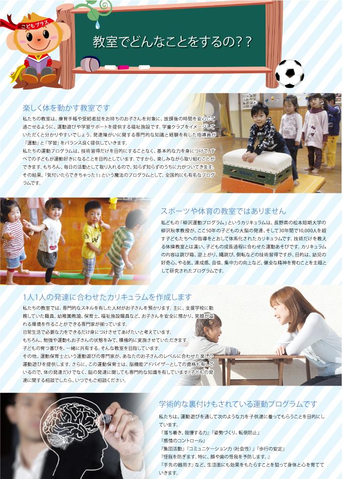 教室のカリキュラム4