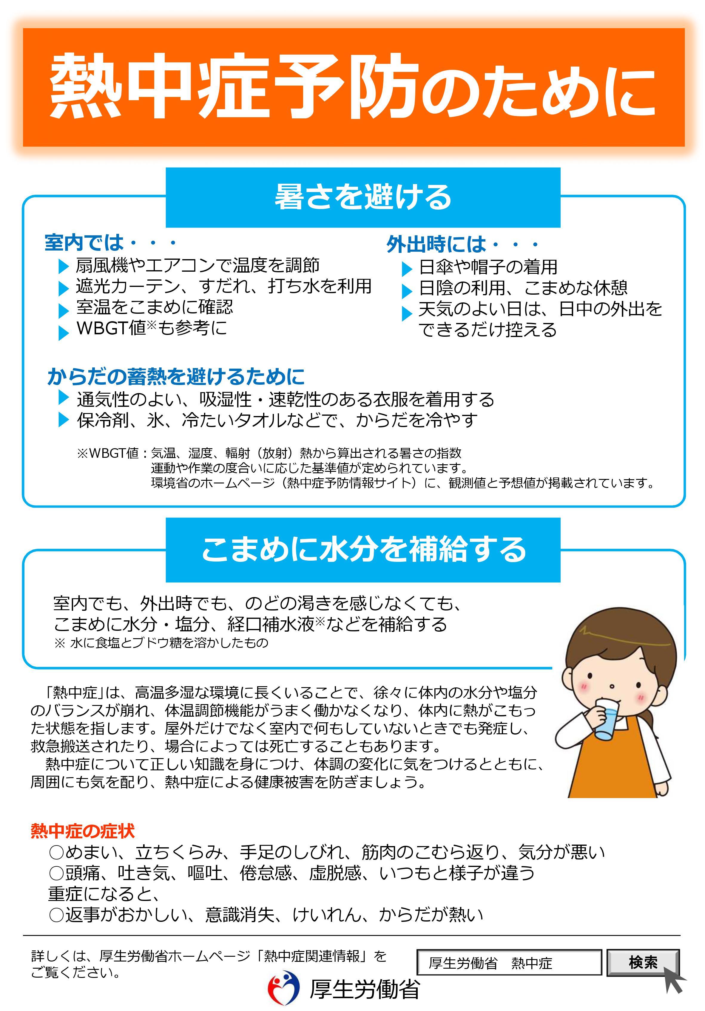 熱中症予防、運動あそび、運動療育