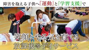 放課後等デイサービスこどもプラス長野青木島教室